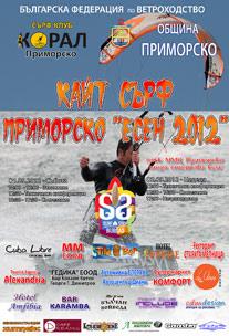 kitesurfing приморско tournament