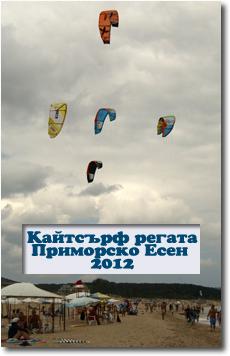 Кайт сърф регата Приморско България