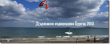 burgas kite surf