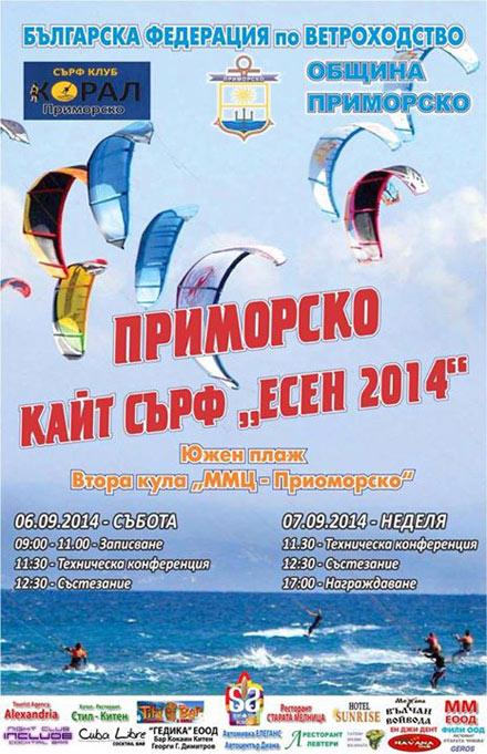 състезание по кайтсърф в Приморско
